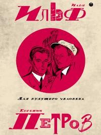 Cover Собрание сочинений в пяти томах. Том 5. Для будущего человека
