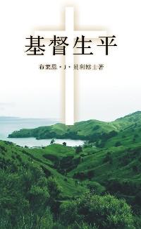 Cover 耶稣基督生平 (Life of Christ)