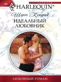 Cover Идеальный любовник