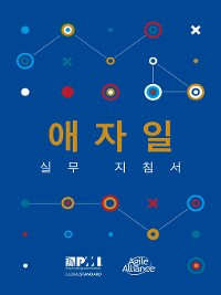 Cover Agile Practice Guide (Korean)