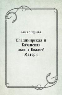 Cover Vladimirskaya i Kazanskaya ikony Bozhiej Materi (in Russian Language)