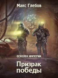 Cover Призрак победы