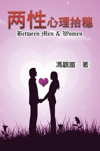 Cover Between Men & Women