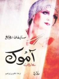 Cover آموك - سعار الحب