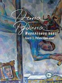 Cover Наполеонов обоз. Книга 1. Рябиновый клин