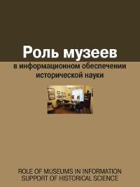 Cover Роль музеев в информационном обеспечении исторической науки