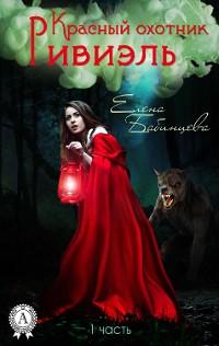 Cover Красный охотник Ривиэль (1часть)