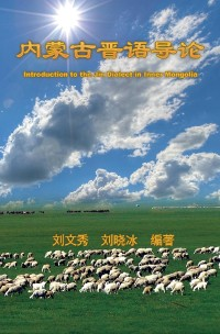 Cover Introduction to the Jin Dialect in Inner Mongolia - Yonghe Poems and Essays (Volume Five)