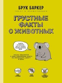 Cover Грустные факты о животных