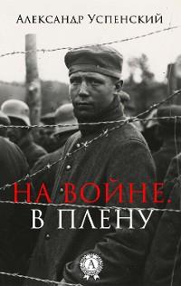 Cover На войне. В плену