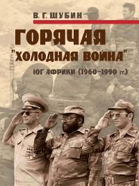 Cover Горячая «холодная война»