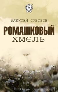 Cover Ромашковый хмель
