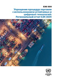 Cover Digital and Sustainable Trade Facilitation (Russian language)