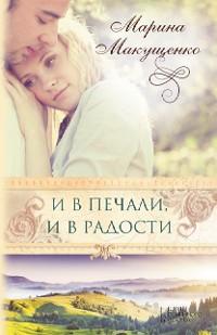 Cover И в печали, и в радости (I v pechali, i v radosti)
