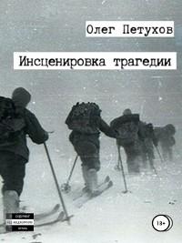 Cover Инсценировка трагедии