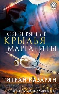 Cover Серебряные крылья Маргариты