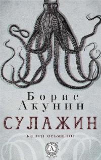 Cover Сулажин