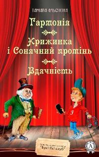 Cover Гармонія Крижинка і Сонячний промінь Вдячність