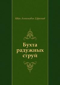 Cover Buhta raduzhnyh struj (in Russian Language)
