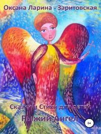 Cover Рыжий Ангел