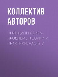Cover Принципы права