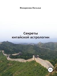 Cover Секреты китайской астрологии