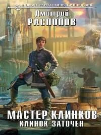 Cover Мастер клинков. Клинок заточен