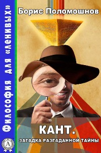 Cover Кант. Загадка разгаданной тайны
