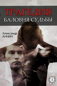 Cover Трагедия баловня судьбы