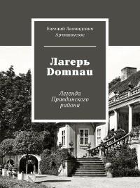 Cover Лагерь Domnau. Легенда Правдинского района
