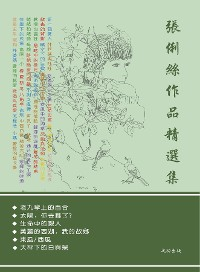 Cover 張俐絲作品精選集