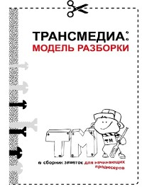 Cover Трансмедиа