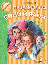 Cover Приключения Сони и Вани