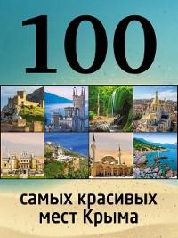 Cover 100 самых красивых мест Крыма