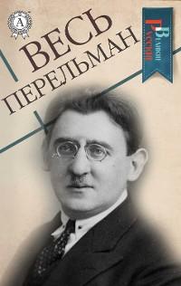 Cover Весь Перельман