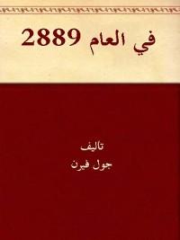 Cover في العام الفان وثمانى مئة وتسعة وثمانون