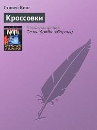 Cover Кроссовки