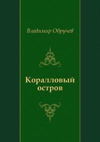 Cover Korallovyj ostrov (in Russian Language)