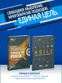Cover A Guide to the Project Management Body of Knowledge (PMBOK(R) Guide- / Agile Practice Guide Bundle (RUSSIAN)