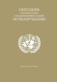 Cover United Nations Disarmament Yearbook 2018: Part II (Russian language)