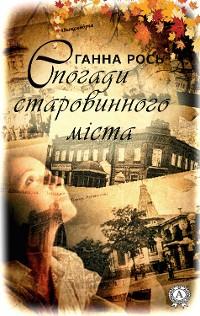 Cover Спогади старовинного міста