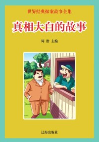 Cover Complete Works of World Classic Detective Stories -