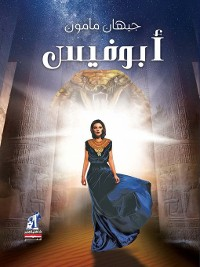 Cover أبو فيس