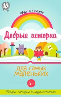Cover Добрые истории для самых маленьких 4+ Сказки, которые вы ещё не читали
