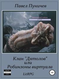 Cover Клан «дятлов», или Робинзоны виртуала