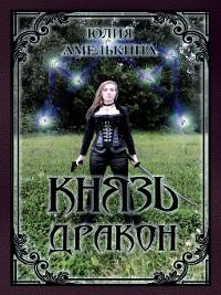 Cover Князь Дракон