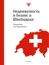 Cover Real estate and business in Switzerland