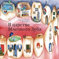 Cover В царстве Млечного Зуба