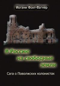 Cover V Rossiju na svobodnye zemli