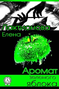 Cover Аромат зеленого яблока